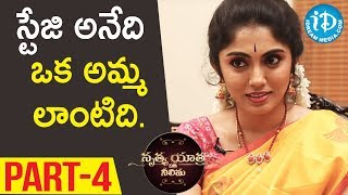 Classical Dancer Smitha Madhav Exclusive Interview Part #4 || Nrithya Yathra With Neelima - IDREAMMOVIES