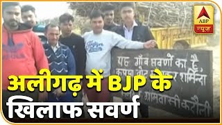 People of upper casts in UP village protest against 10% EWA quota - ABPNEWSTV