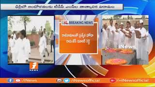 AP Special Status | TDP MPs To Start Protest In Assembly Constituencies From Tomorrow | iNews - INEWS