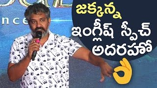 SS Rajamouli Superb English Speech @ Baahubali 2 Movie Press Meet | TFPC - TFPC