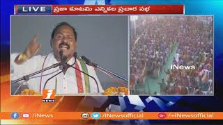 Ram Mohan Reddy Speech at Mahakutami Public Meeting | Rahul Gandhi | Parigi | iNews - INEWS