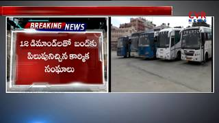 Across The Country RTC Bus Services Stop 2 Days on JAN 8th & 9th | CVR NEWS - CVRNEWSOFFICIAL
