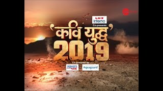 Kavi Yudh: Special poetic war on political issues of 2019 - ZEENEWS