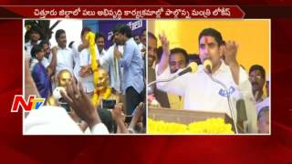 Nara Lokesh Funny Comments on YSRCP || Strong Counter to YSRCP || NTV - NTVTELUGUHD