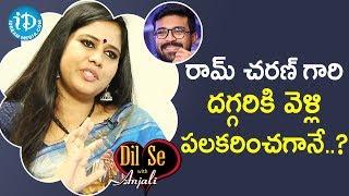 రామ్ చరణ్ గారి దగ్గరికి వెళ్లి పలకరించగానే..? - V.S.Rupa Lakshmi || Dil Se With Anjali - IDREAMMOVIES