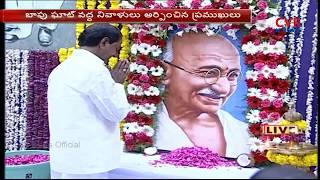CM KCR And Governor Narasimhan Pays Tribute to Mahatma Gandhi | Bapu Ghat | CVR News - CVRNEWSOFFICIAL