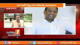 Atmakur MLA Mekapati Goutham Reddy Political Graph & Constituency Problems | AR | iNews - INEWS