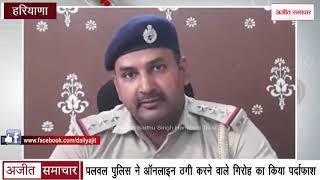 Video - Palwal Police ने Online ठगी करने वाले गिरोह का किया पर्दाफाश