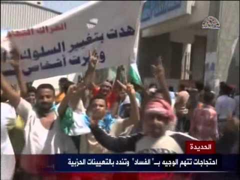 احتجاجات في الحديدة تتهم الوجيه بالفساد 31-08-2014