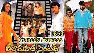 Comedy Express 1853 | B 2 B | Latest Telugu Comedy Scenes | Comedy Movies - TELUGUONE