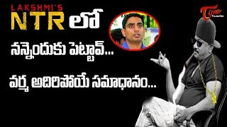 RGV Funny Comments On Social Network Trolls About Lokesh Charecter In Lakshmi's NTR | TeluguOne - TELUGUONE