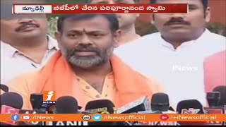 Swami Paripoornananda Joins BJP | To Campaign In Telangana Elections | iNews - INEWS