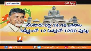AP Govt Plans To  Amaravati Happy Nest Portal Availability From November 9 | iNews - INEWS
