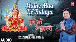 मुझे माँ ने बुलाया I Mujhe Maa Na Bulaya Hai I SANDEEP BANSAL I New Devi Bhajan I Full Audio Song - TSERIESBHAKTI