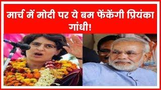 मार्च में PM मोदी पर ये बम फेंकेंगी प्रियंका गांधी! | Priyanka Gandhi Enters Politics; Uttar Pradesh - ITVNEWSINDIA