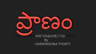 PRANAM// A LATEST 2019 TELUGU SHORT FILMS// DIRECTED BY HARIKRISHNA THONTI - YOUTUBE