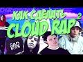КАК СДЕЛАТЬ КЛАУД РЭП БИТ (Cloud Rap) В СТИЛЕ Pharaoh, Bones, Yung Lean Ч. 2