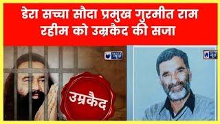 Gurmeet Ram Rahim Verdict : डेरा सच्चा सौदा प्रमुख गुरमीत राम रहीम को उम्रकैद की सजा - ITVNEWSINDIA