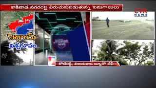 High Wind Alert to Kakinada | 80 km's Speed per 1 hour | Pethai Toofan Update | CVR NEWS - CVRNEWSOFFICIAL
