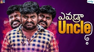 Evadraaa Uncle || Wirally Originals || Tamada Media - YOUTUBE