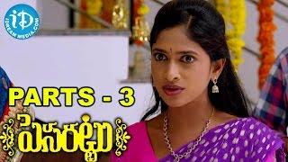 Pesarattu Full Movie Parts 3/9 || Nandu || Nikitha || Kathi Mahesh - IDREAMMOVIES