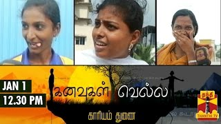 """""""Kanavugal Vella"""" 01-01-2015 – Thanthi TV New Year Special Show"""