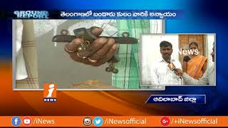 Bhandari Caste People's Demands To Join BC-A Category In Adilabad | Ground Report | iNews - INEWS