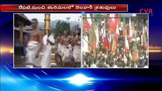 Sabarimala devoteesand  And BDJS Leaders Protest on Kerala Streets | CVR NEWS - CVRNEWSOFFICIAL