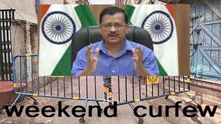 video : Delhi में बेकाबू हुआ कोरोना, CM द्वारा Weekend Lockdown का ऐलान