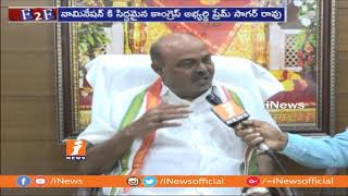 Congress Party Will Sweep All Seats in Adilabad | Mancherial MLA Candidate Prem Sagar Rao | iNews - INEWS