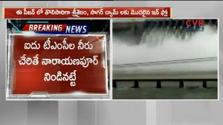 Srisailam Project Water Level Increase with Heavy Inflow | CVR News - CVRNEWSOFFICIAL