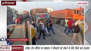 video : घरौंडा टोल बैरियर पर प्रशासन ने किसानों को रोकने के लिए किये कड़े इंतजाम