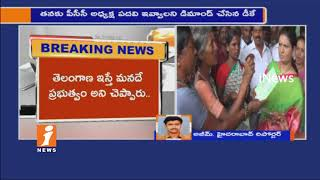 DK Aruna Opposes Revanth Reddy Joining In Congress | Khuntia Warns Aruna | iNews - INEWS