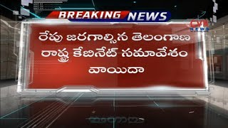 State Cabinet Meeting Was Postponed | Due to Heavy Rains | CVR News - CVRNEWSOFFICIAL