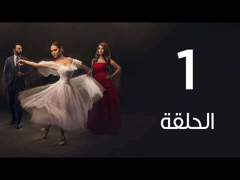 مسلسل | لأعلي سعر - الحلقة الاولي | Le Aa'la Se'r Series  Episode 1