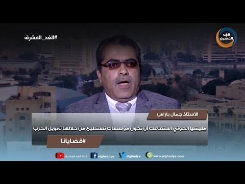قضايانا | جمال باراس: مليشيا الحوثي الانقلابية استطاعت أن تكون مؤسسات تستطيع من خلالها تمويل الحرب