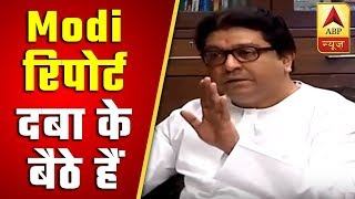 MNS chief Raj Thackeray alleges Modi govt of hiding reports on crime and employment - ABPNEWSTV
