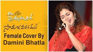 Samajavaragamana Female Cover By Damini Bhatla | Ala Vaikunthapurramuloo - TFPC
