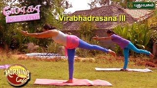 Virabhadrasana III | Yoga For Health 23-05-2017  PuthuYugam TV Show