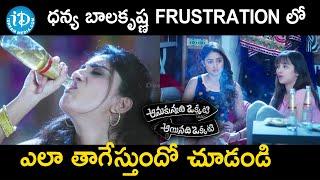 Anukunnadi Okkati Ayinadi Okkati 2020 Telugu Movie | Dhanya Balakrishna & Tridha Choudhury Get Drunk - IDREAMMOVIES