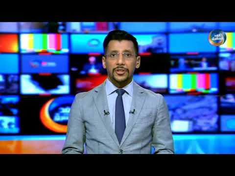 موجز أخبار الثامنة مساءً   حرائر المهرة يعلن التأييد للإدارة الذاتية  (7 يوليو)