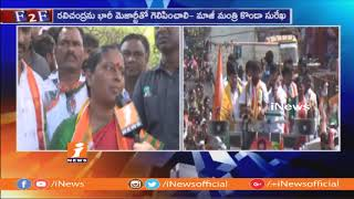 Konda Surekha Election Campaign For Vaddiraju Ravichandra In Earangal East | Face To Face | iNews - INEWS