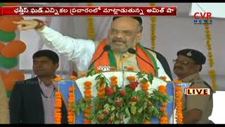 Amit Shah Speech at Chhattisgarh Election Campaign | Chhattisgarh Assembly Elections 2018 | CVR News - CVRNEWSOFFICIAL