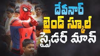 Spider Man actor Scott visits Devnar Blind School, Hyderabad || Spider Man Home Coming - IGTELUGU