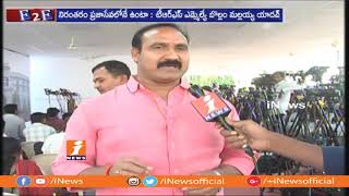 Bollam Mallaiah Yadav Shares his Happiness After Takes Oath as MLA | Face To Face | iNews - INEWS