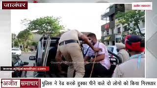 video : Jalandhar - पुलिस ने Raid करके Hukka पीने वाले दो लोगो को किया Arrests