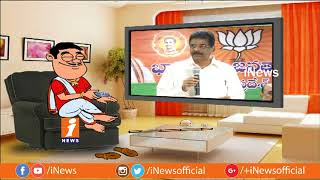 Dada Political Punches On Haribabu | BJP Fulfilled promises in AP Reorganization Bill | iNews - INEWS