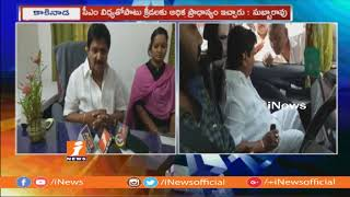MLA Varupula Subbarao Distribute Cricket Kits To Students In Prathipadu | iNews - INEWS