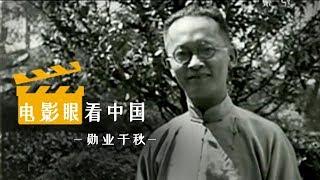 电影眼看中国I  (8集全)