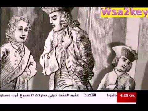 خفايا الماسونية وثائقي - حمل تيوب